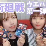 【呪術廻戦】再販された話題のウエハースでまさかの引きを見せる!!