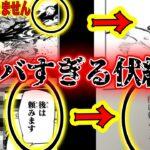 【呪術廻戦】普通に読んでたら絶対気付かないヤバすぎる伏線。【ネタバレ注意】