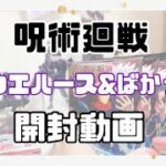 【呪術廻戦】ウエハース&ばかうけ開封!!