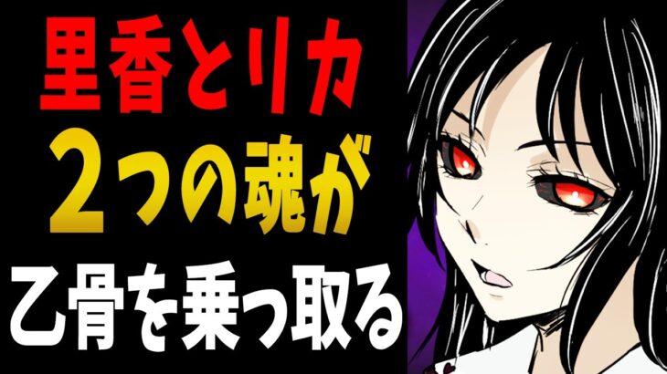 【呪術廻戦】里香の生い立ちがヤバすぎる・・・悪霊リカとなって存在する理由を考察!