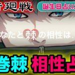 【呪術廻戦|狗巻棘】誕生日☆キャラクター相性占い