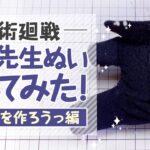 【呪術廻戦】五条先生ぬいを1から作ってみた!~服を作ろうっ編~【ぬいぐるみ・手芸】