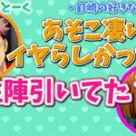 【呪術廻戦ラジオ】釘崎野薔薇役の瀬戸麻沙美さんが少しやり過ぎちゃったシーンとは?【じゅじゅとーく文字起こし】