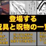 【呪術廻戦】禪院家は呪具使いまくり?呪術廻戦に登場する呪具と呪物の一覧