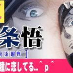 【呪術廻戦】五条悟【痛ネイル】