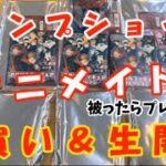 【生開封】呪術廻戦 ジャンプフェアー 被ったらプレゼント?
