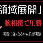 """人気漫画『呪術廻戦』の""""領域展開""""を使って女性が男性に腕相撲で挑んでみた!果たして本当に変化があるのか!?"""