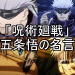 「呪術廻戦」五条悟の名言