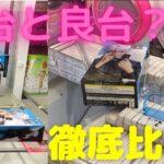 「クレーンゲーム」【前編】導入初日の五条悟フィギュア!店舗選びは何よりも大切?