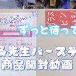 【呪術廻戦】五条先生バースデーグッズ開封動画