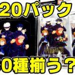 【呪術廻戦】全30種は1箱で揃う?メタルカードコレクションをコンプするまで開封する!