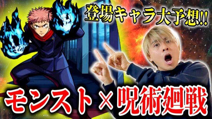 【モンスト】呪術廻戦コラボに登場するキャラクターを大予想だぞ!!!【エルシャダイ】
