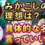 【呪術廻戦ラジオ】真希役の小松未可子が理想の人を暴露!