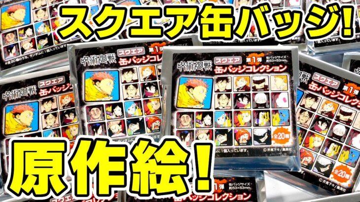 【呪術廻戦】原作絵スクエア缶バッジが手に入った!ジャンプショップ店舗とオンラインで10個ずつの計20個を開封する!