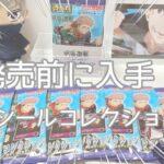 【呪術廻戦】シールコレクションをコンプリートするまで開封!!驚きの法則!?