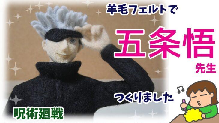 【羊毛フェルト】五条悟つくりました【呪術廻戦】