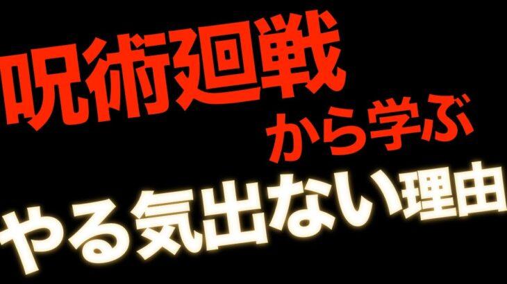【呪術廻戦ネタバレ】社会不適合者がやる気を全開にさせる方法(社会不適合者でも出来た!)