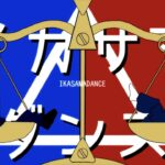 【呪術廻戦】五条悟と夏油傑中心でイカサマダンス【手描き】