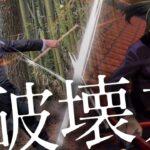 【呪術廻戦】禪院真希の強さとは!?三節棍で竹を壊してみた【アニメ再現】