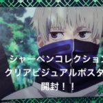 【呪術廻戦グッズ】クリアビジュアルポスター、シャーペンコレクション開封‼︎