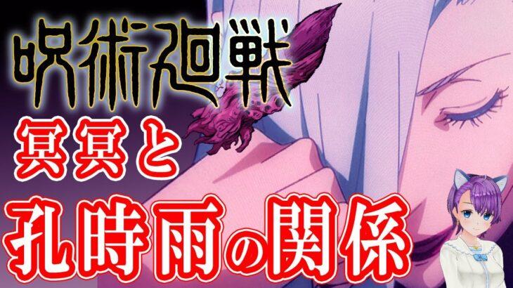 【呪術廻戦】冥冥と孔時雨の関係【呪術廻戦考察】