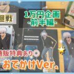 【呪術廻戦】マルイおでかけver.1万円企画のはずが前半編に…🌟通販特典で運を使い果たす🤭アニメイト等でも販売🌟