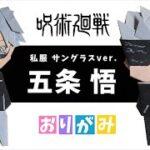 【折り紙】呪術廻戦 五条悟「私服・サングラスver.」jyujyutukaisen gojosatoru origami