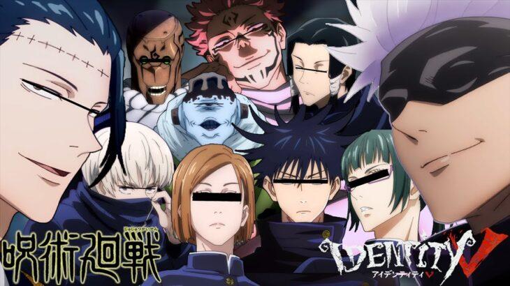 【呪術廻戦】呪術メンバー達の第五人格8vs2!【IdentityV】【声真似】