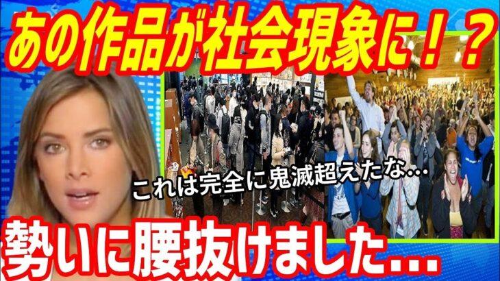 【海外の反応】衝撃!鬼滅の刃と同じおもしろさ!?海外で社会現象にまで発展している日本の「ある作品」に世界が驚愕!→海外「完全に鬼滅を超えてるわ!w」【もののふ姫 リスペクトJAPAN】