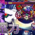 五条悟 0壓力 一代火轟 シュリンガーラ 呪術廻戦×モンスト 怪物彈珠 小兔宅子