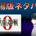 【呪術廻戦】閲覧注意!冬公開の映画、0巻のストーリーを覗き見!
