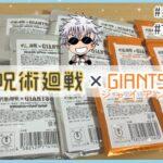 【呪術廻戦】ジャイアンツのコラボグッズ1万円分開封🌟五条先生は監督🌟