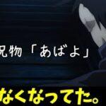 【忙しい人のための】呪術廻戦1話【超速アニメ】