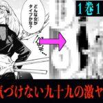 【呪術廻戦】特級術師九十九の術式は『第1話のあのシーンが暗示している..!?』