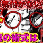 【呪術廻戦】歌姫の術式は○○!過去編の100%気付かない伏線!