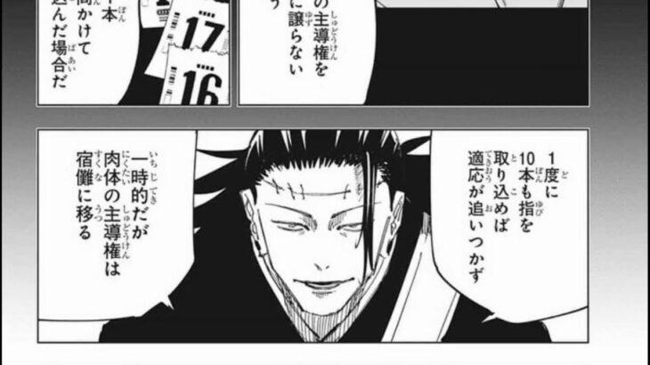 【呪術廻戦】呪術廻戦 110~119話 『最新刊』JujutsuKaisen
