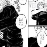 【呪術廻戦漫画】五条先生の不思議な愛#127