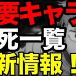 【呪術廻戦考察】128話現在のキャラクター生死確認!最新情報随時更新!!