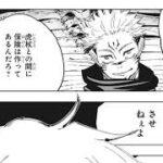 【呪術廻戦】呪術廻戦 130~149話『漫画』    Jujutsu Kaisen