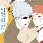 【呪術廻戦漫画】五条先生の不思議な愛#144