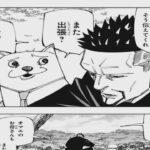 【異世界漫画】呪術廻戦 【第147話】【マンガ動画】