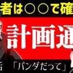 呪術廻戦147|メインキャラ死亡…そして判明する内通者の影【重要回&感動】No.1