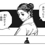 呪術廻戦 148話日本語 100%
