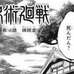 呪術廻戦 148話―日本語 100% 『 Jujutsu Kaisen 』最新148話死ぬくれ!