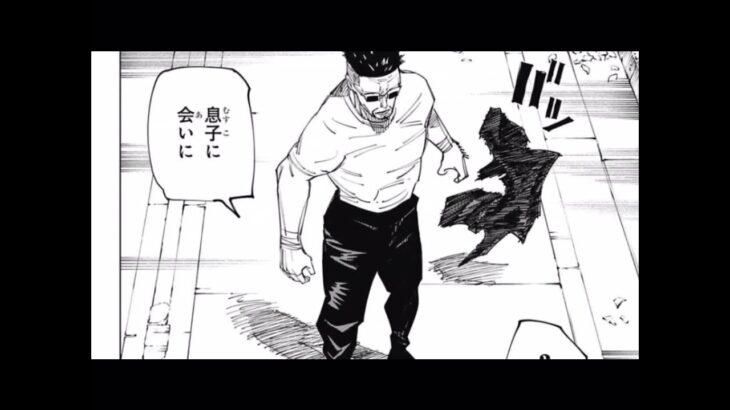 呪術廻戦 148話 日本語 2021年5月2日発売の週間少年ジャンプ掲載漫画『呪術廻戦』最新148話