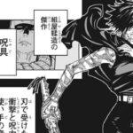呪術廻戦 148 日本語 FULL   Jujutsu Kaisen raw Chapter 148 FULL RAW