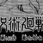 呪術廻戦 148話―日本語のフル-Jujutsu Kaisen Chapter 148 Full JP