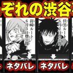 【呪術廻戦】最新148話は休載…本誌では描かれない渋谷事変の真実。とんでもない情報が明らかになるか