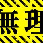 【呪術廻戦】最新149話 繋いだ手を放さないで【※ネタバレ注意】