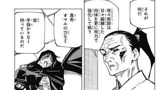 呪術廻戦 149語 日本語 100%